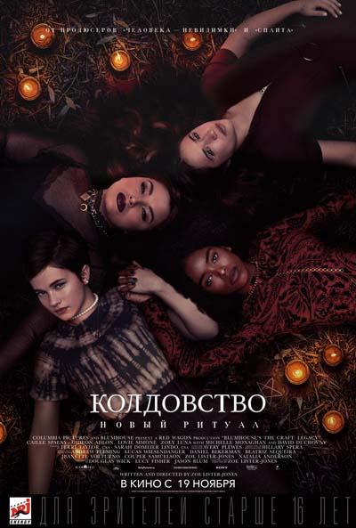 Колдовство: Новый ритуал (2020) постер