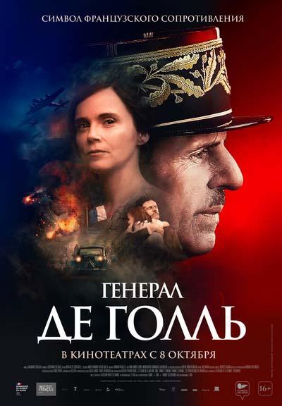 Генерал Де Голль (2020) постер