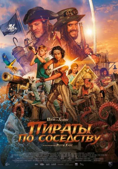 Пираты по соседству (2020) постер