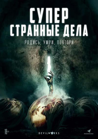 Супер странные дела (2020) постер