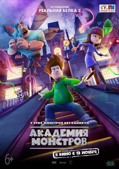 Академия монстров (2020) постер