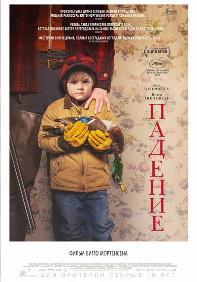 Падение (2020) постер