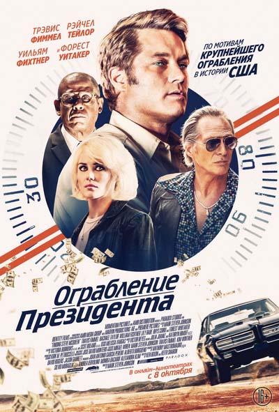 Ограбление президента (2020) постер
