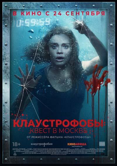 Клаустрофобы: Квест в Москве (2020) постер