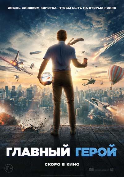Главный герой (2021) постер