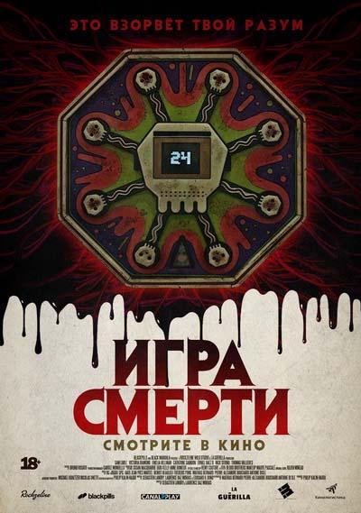 Игра смерти (2020) постер