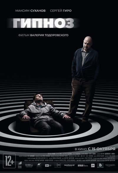 Гипноз (2020) постер