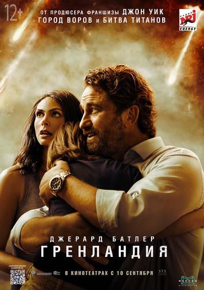 Гренландия (2020) постер