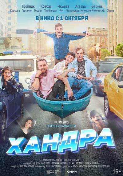Хандра (2020) постер
