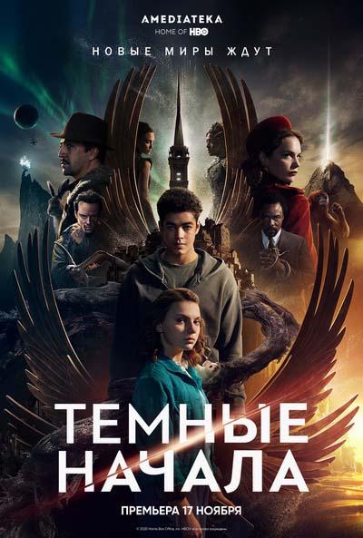 Тёмные начала (2020) постер
