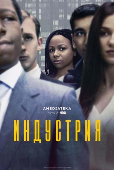 Индустрия (2020) постер