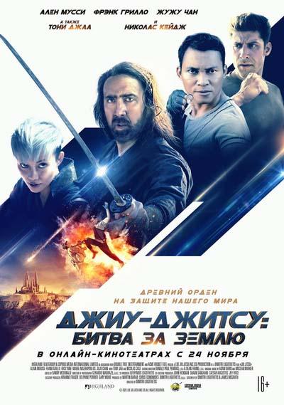 Джиу-джитсу: Битва за Землю (2020) постер