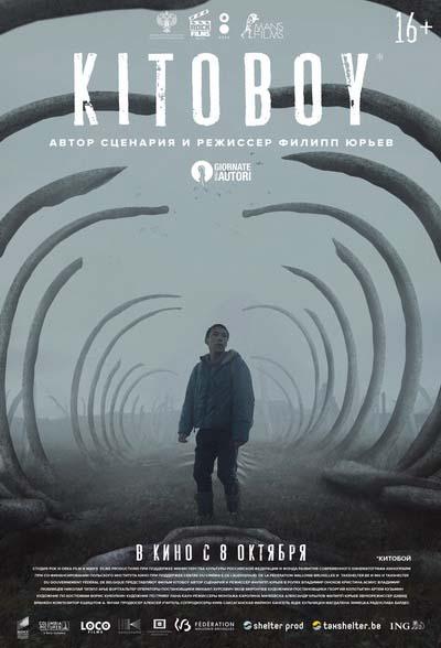 Китобой (2020) постер