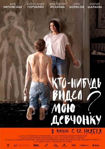 Кто-нибудь видел мою девчонку? (2021) постер