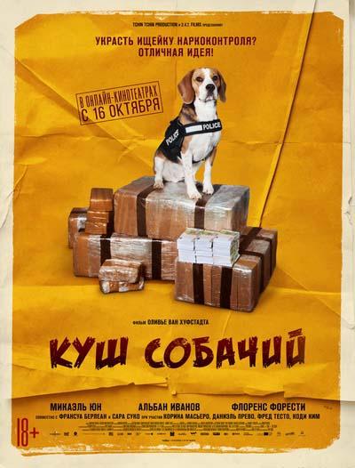 Куш собачий (2020) постер