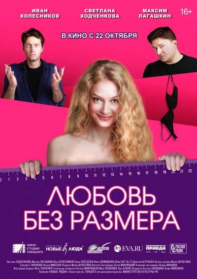 Любовь без размера (2020) постер