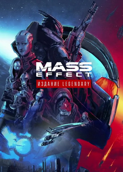 Mass Effect Legendary Edition (2021) постер