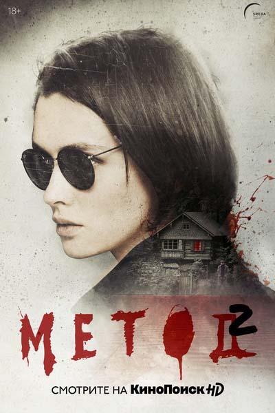 Метод 2 (2020) постер