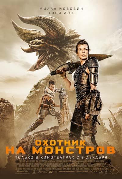 Охотник на монстров (2021) постер