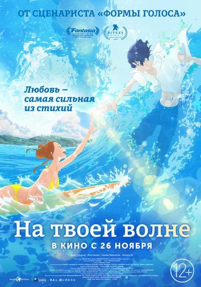 На твоей волне (2020) постер