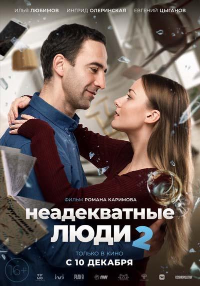 Неадекватные люди 2 (2020) постер