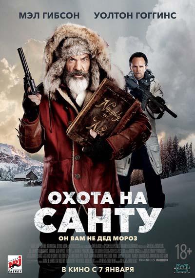 Охота на Санту (2021) постер