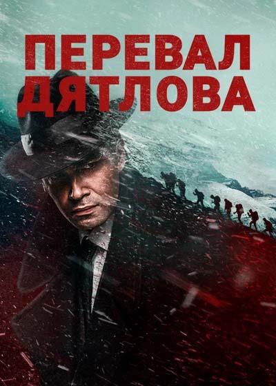 Перевал Дятлова (2020) постер