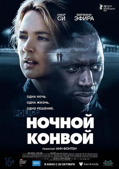 Ночной конвой (2020) постер