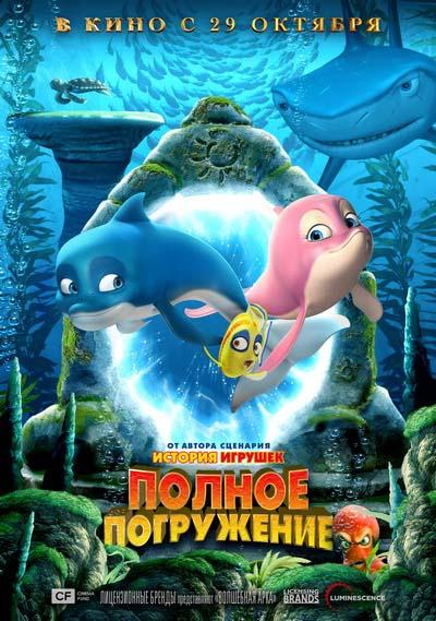 Полное погружение (2020) постер