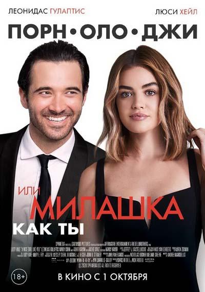 Порнолоджи, или Милашка как ты (2020) постер