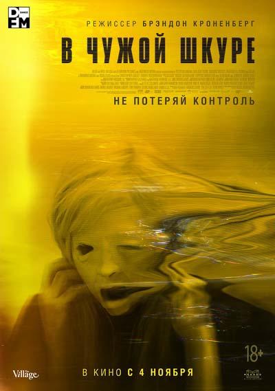 В чужой шкуре (2020) постер
