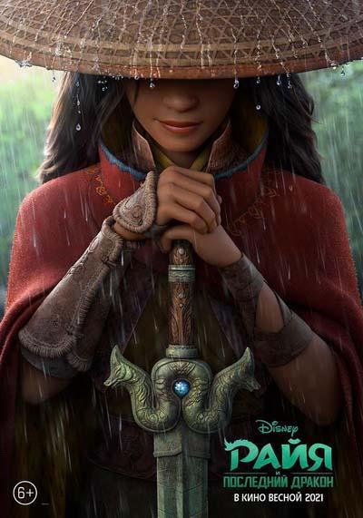 Райя и последний дракон (2021) постер