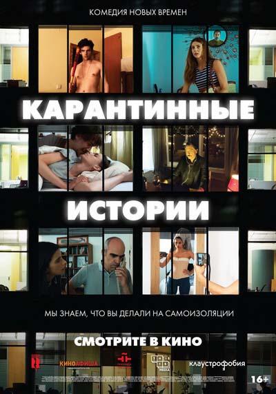 Карантинные истории (2020) постер