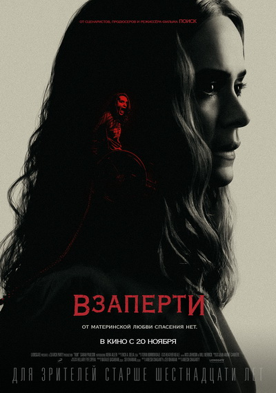 Взаперти (2020) постер