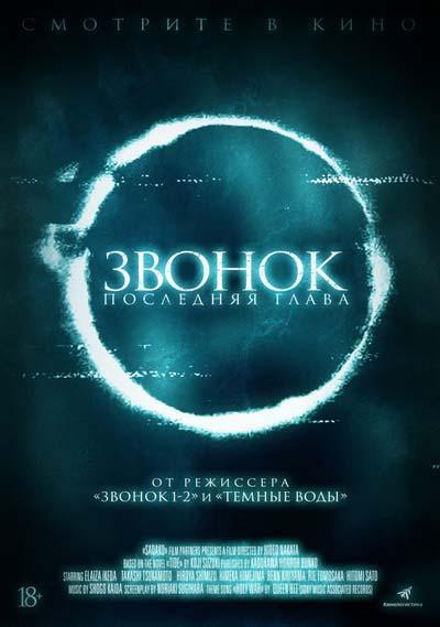 Звонок. Последняя глава (2020) постер