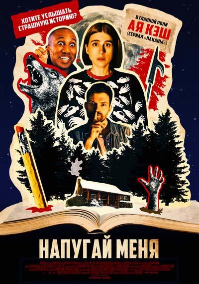 Напугай меня (2020) постер