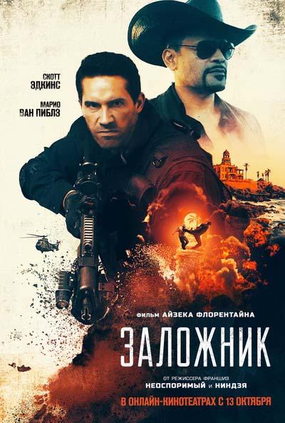 Заложник (2020) постер