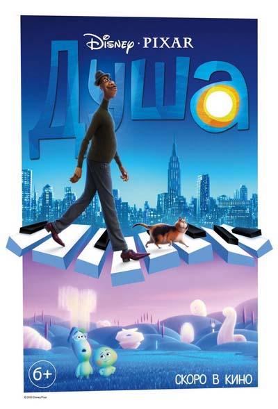 Душа (2021) постер