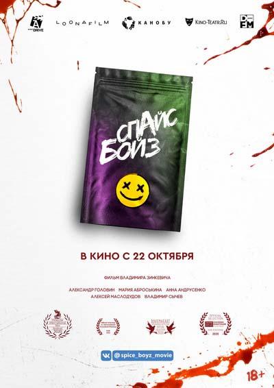Спайс бойз (2020) постер