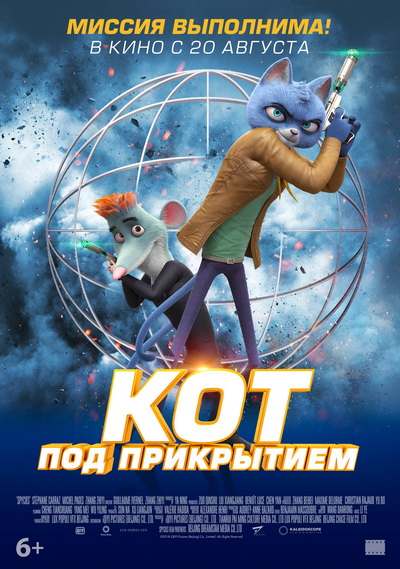 Кот под прикрытием (2020) постер