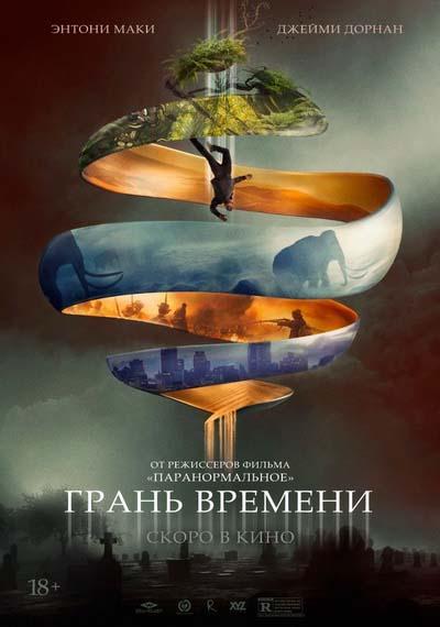 Грань времени (2020) постер