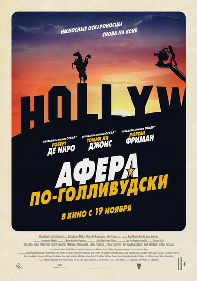 Афера по-голливудски (2020) постер