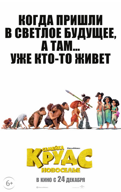 Семейка Крудс 2: Новоселье (2020) постер
