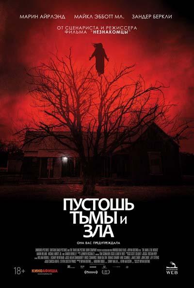 Пустошь тьмы и зла (2020) постер