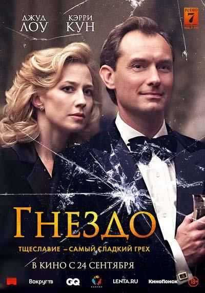 Гнездо (2020) постер