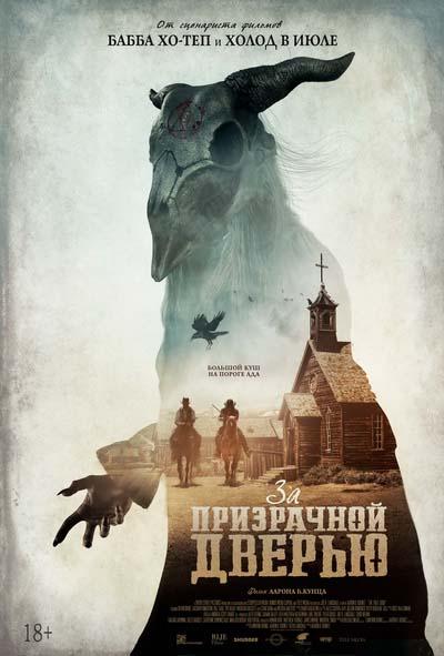 За призрачной дверью (2020) постер