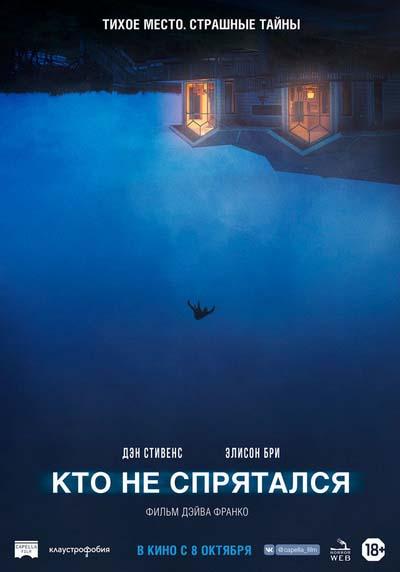 Кто не спрятался (2020) постер