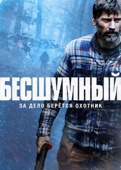 Бесшумный (2020) постер