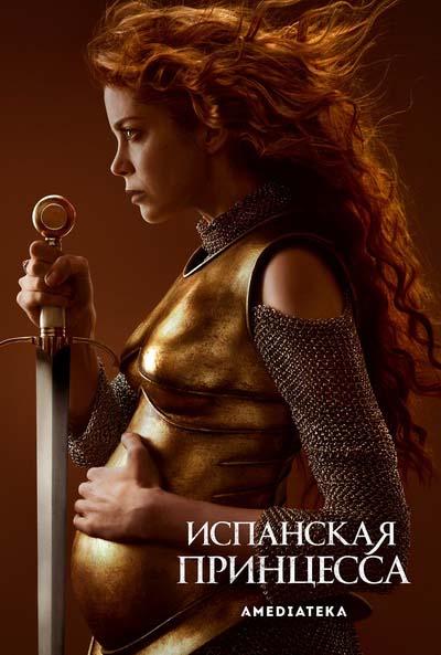 Испанская принцесса (2020) постер