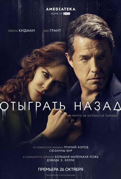 Отыграть назад (2020) постер